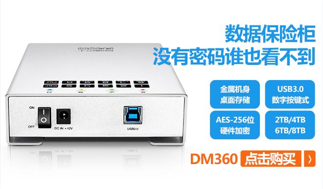 DS6000四盘位阵列存储系统