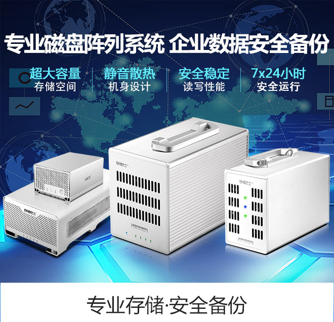 DS6000四盘位阵列存储体系